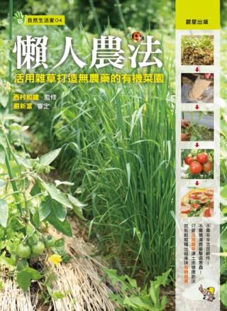 懶人農法:活用雜草打造無農藥的有機菜園
