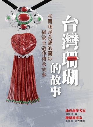 台灣珊瑚的故事