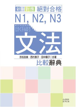 新制對應絕對合格N1,N2,N3文法比較辭典(20K)