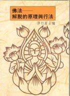 佛法-解脫的原理與行法