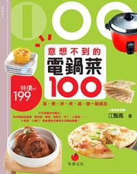 意想不到的電鍋菜100:蒸、煮、炒、烤、滷、燉一鍋搞定