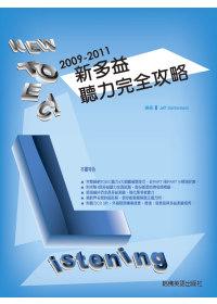 2009-2011新 TOEIC聽力完全攻略(附3CD)