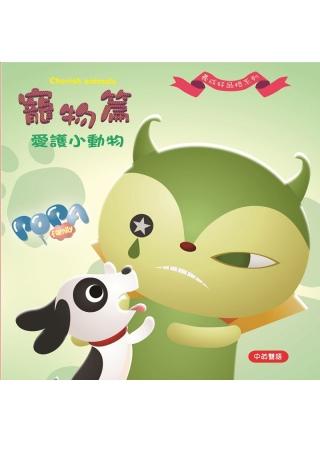 波帕家族:寵物篇─愛護小動物Cherish animals(附數位影音光碟)