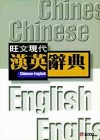 旺文現代漢英辭典