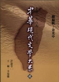 中華現代文學大系貳【11】 評論卷( 一)(精裝版)