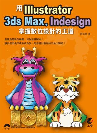 用Illustrator, 3ds Max, Indesign 掌握數位設計的王道(附光碟)