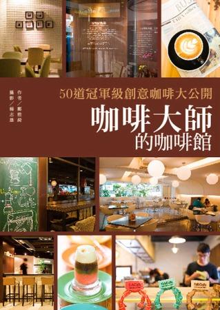 咖啡大師的咖啡館:50道冠軍級創意咖啡大公開
