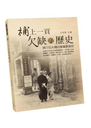 補上一頁欠缺的歷史:蔣介石夫婦的基督教信仰(精裝)