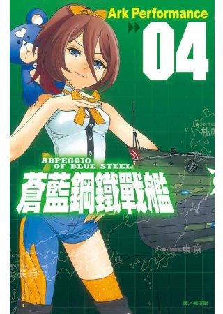 蒼藍鋼鐵戰艦 4