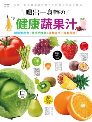 喝出一身輕的健康蔬果汁:喚醒青春力、提升好體力,喝蔬果汁不再有負擔!