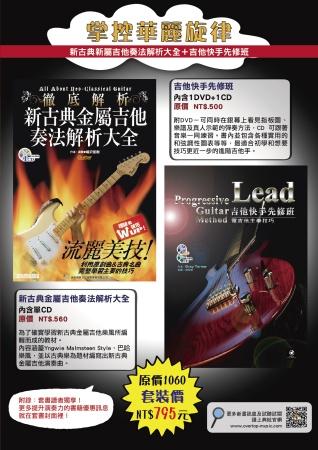新古典金屬吉他奏法解析大全+吉他快手先修班(附3CD)