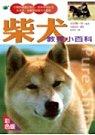 柴犬教養小百科