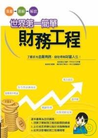 圖解世界第一簡單 財務工程