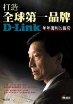 打造全球第一品牌:D-Link年年獲利的傳奇