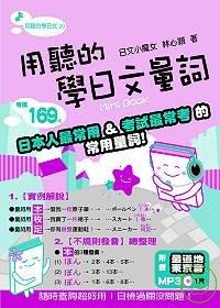 用聽的學日文量詞Mini Book-附贈最道地東京音MP3