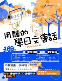 用聽的學日文會話Mini Book -附贈【唸快一次+唸慢一次】MP3