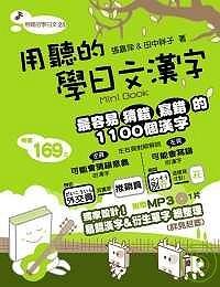 用聽的學日文漢字Mini Book (附MP3)