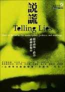 說謊:揭穿商場、政治、婚姻的騙局