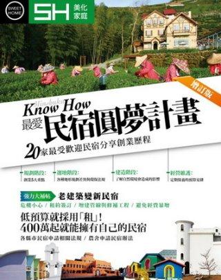 最愛民宿圓夢計畫(增訂版) :20家最受歡迎民宿分享創業歷程