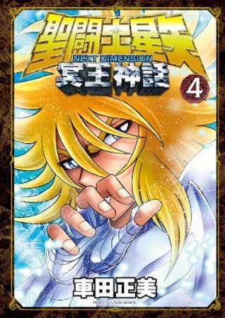 聖鬥士星矢NEXT DIMENSION冥王神話 4