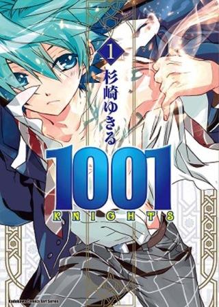 1001KNIGHTS 01
