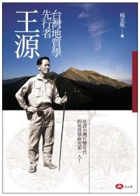 台灣地質學的先行者.王源