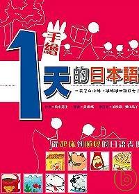 手繪一天的日本語-從起床到睡覺的日語表現(32K+1 MP3)