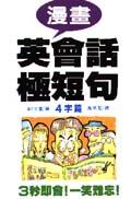 漫畫英會話極短句-4字篇