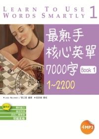 最熟手核心英單7000字 Book 1:1~2200 (32K+4MP3)
