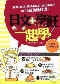 日文+烹飪一起學(附1CD)