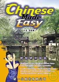 輕鬆學中國話(書附MP3)