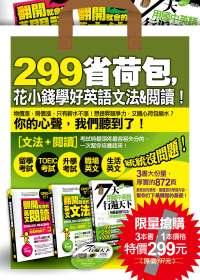 299省荷包,花小錢學好英語文法&閱讀(附1mp3)