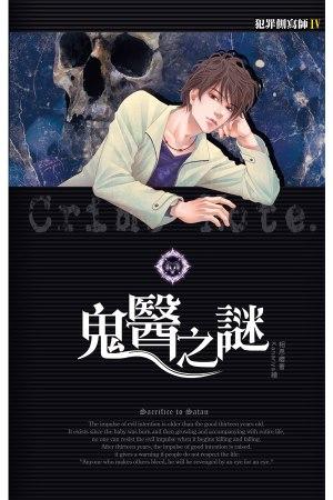 鬼醫之謎:犯罪側寫師04
