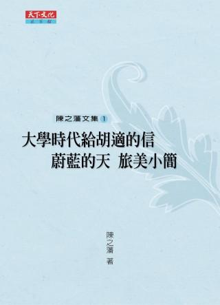 陳之藩文集1:大學時代給胡適的信、蔚藍的天、旅美小簡