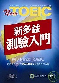 New TOEIC新多益測驗入門(書+MP3)