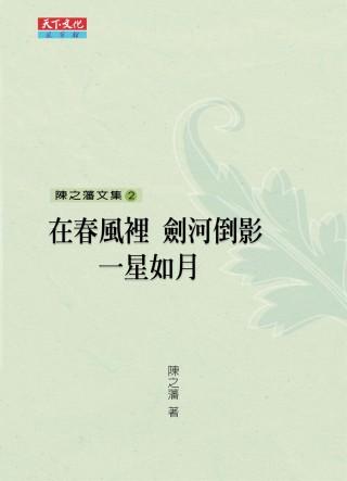 陳之藩文集2:在春風裡、劍河倒影、一星如月