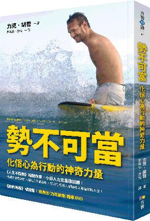 勢不可當:化信心為行動的神奇力量(隨書送〈力克前傳〉精華DVD)