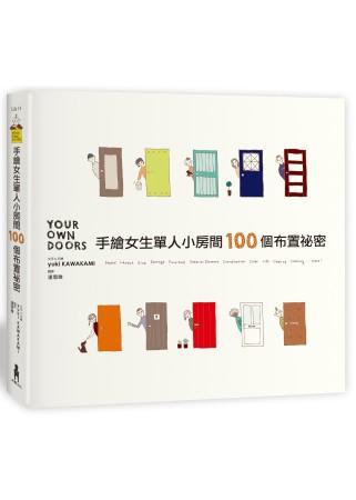 手繪女生單人小房間100個布置祕密