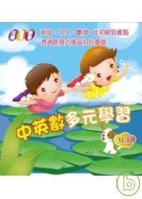 中英數多元學習(無書,附3CD)