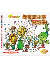 聽童話故事學唱歌(無書,附3CD)