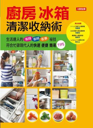 廚房冰箱清潔收納術(新版)