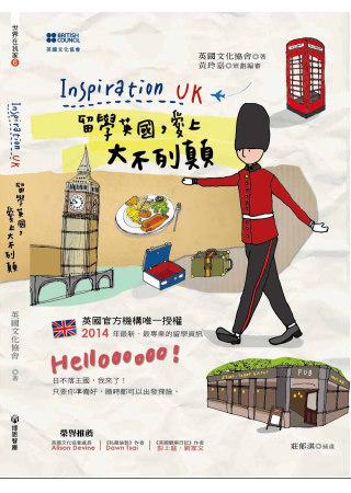 Inspiration UK:留學英國,愛上大不列顛