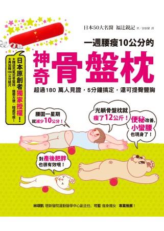 一週腰瘦10公分的神奇骨盤枕:超過180萬人見證,5分鐘搞定,還可提臀豐胸
