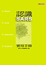 認識SARS實用手冊