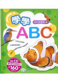 學學ABC