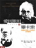 愛因斯坦和畢卡索—兩個天才與二十世紀的文明歷程