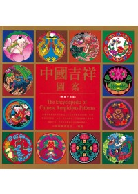 中國吉祥圖案(典藏平裝版)