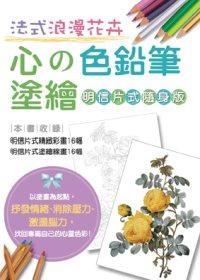 心的色鉛筆塗繪【明信片式隨身版】(套書)