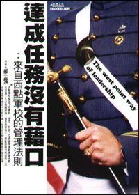 達成任務沒有藉口︰來自西點軍校的管理法則