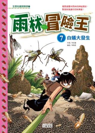 雨林冒險王 7 白蟻大發生